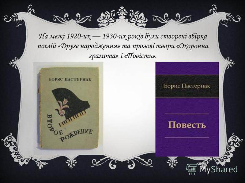 На межі 1920-их 1930-их років були створені збірка поезій «Друге народження» та прозові твори «Охоронна грамота» і «Повість».