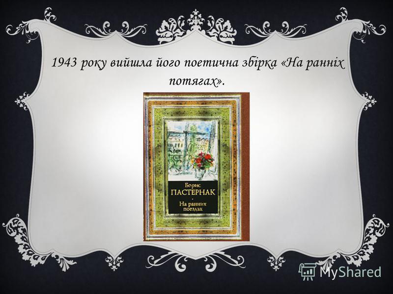1943 року вийшла його поетична збірка «На ранніх потягах».