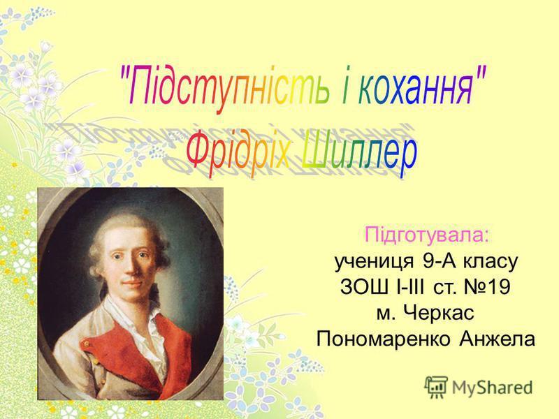 Підготувала: учениця 9-А класу ЗОШ І-ІІІ ст. 19 м. Черкас Пономаренко Анжела