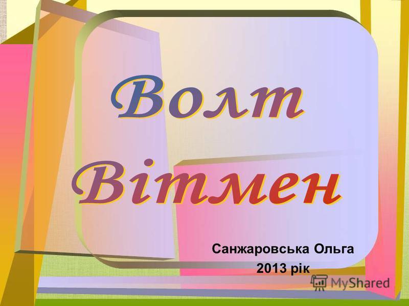 Санжаровська Ольга 2013 рік