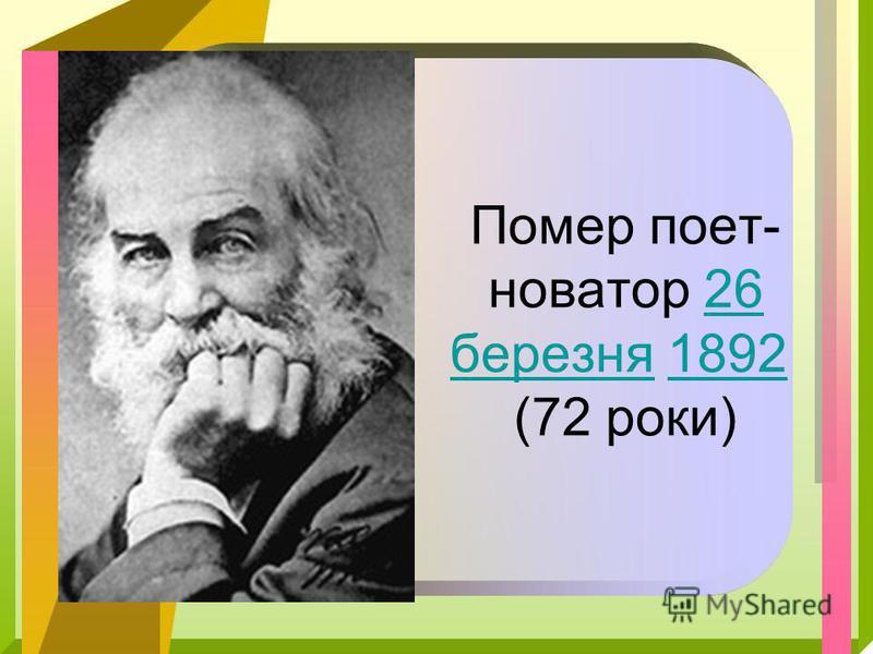 Помер поет- новатор 26 березня 1892 (72 роки)26 березня1892