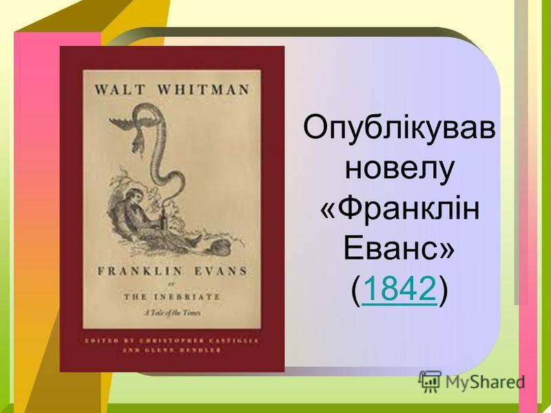 Опублікував новелу «Франклін Еванс» (1842)1842