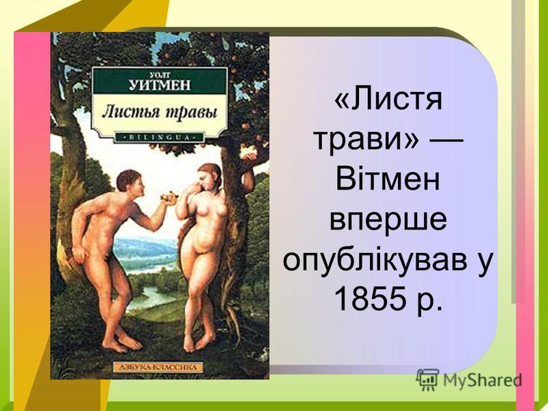 «Листя трави» Вітмен вперше опублікував у 1855 р.