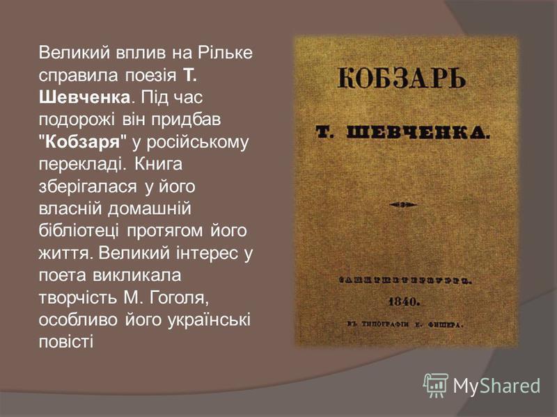 Великий вплив на Рільке справила поезія Т. Шевченка. Під час подорожі він придбав