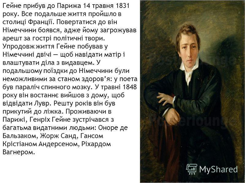 Гейне прибув до Парижа 14 травня 1831 року. Все подальше життя пройшло в столиці Франції. Повертатися до він Німеччини боявся, адже йому загрожував арешт за гострі політичні твори. Упродовж життя Гейне побував у Німеччині двічі щоб навідати матір і в