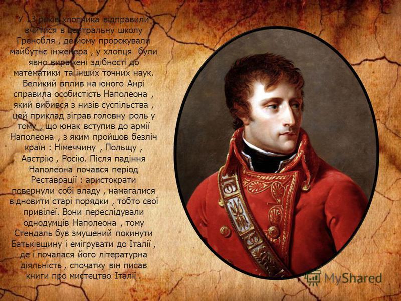 У 13 років хлопчика відправили вчитися в центральну школу Гренобля, де йому пророкували майбутнє інженера, у хлопця були явно виражені здібності до математики та інших точних наук. Великий вплив на юного Анрі справила особистість Наполеона, який виби