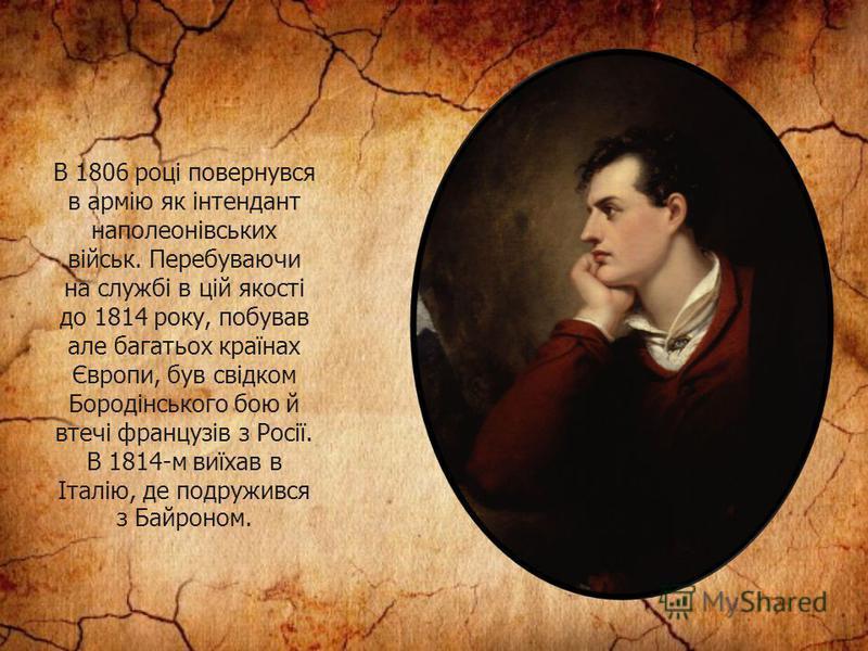 В 1806 році повернувся в армію як інтендант наполеонівських військ. Перебуваючи на службі в цій якості до 1814 року, побував але багатьох країнах Європи, був свідком Бородінського бою й втечі французів з Росії. В 1814-м виїхав в Італію, де подружився