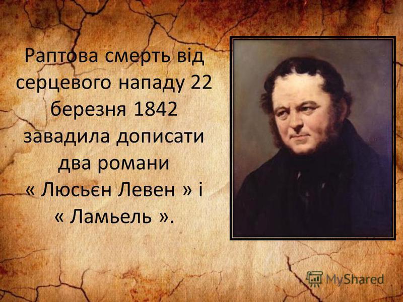 Раптова смерть від серцевого нападу 22 березня 1842 завадила дописати два романи « Люсьєн Левен » і « Ламьель ».