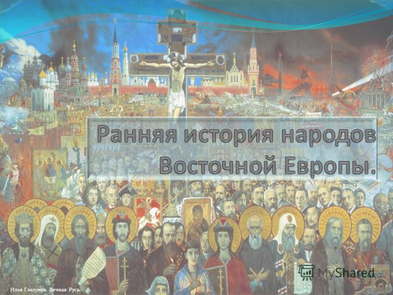 Урок 2. Илья Глазунов. Вечная Русь.