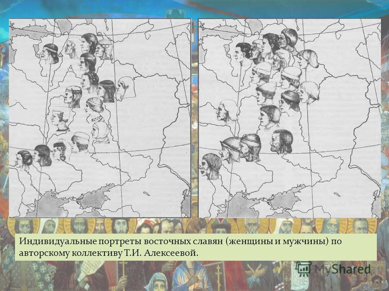 Индивидуальные портреты восточных славян (женщины и мужчины) по авторскому коллективу Т.И. Алексеевой.