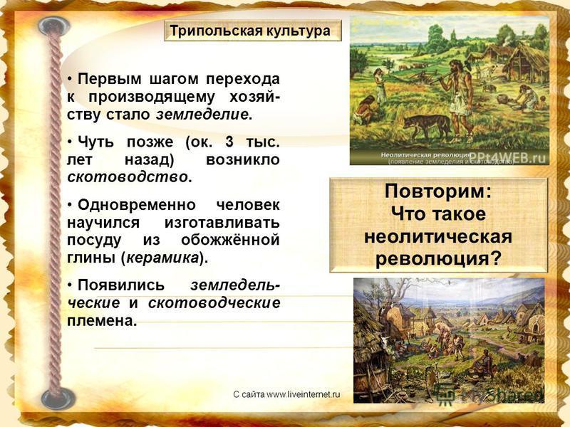 Первым шагом перехода к производящему хозяйству стало земледелие. Чуть позже (ок. 3 тыс. лет назад) возникло скотоводство. Одновременно человек научился изготавливать посуду из обожжённой глины (керамика). Появились земледельческие и скотоводческие п