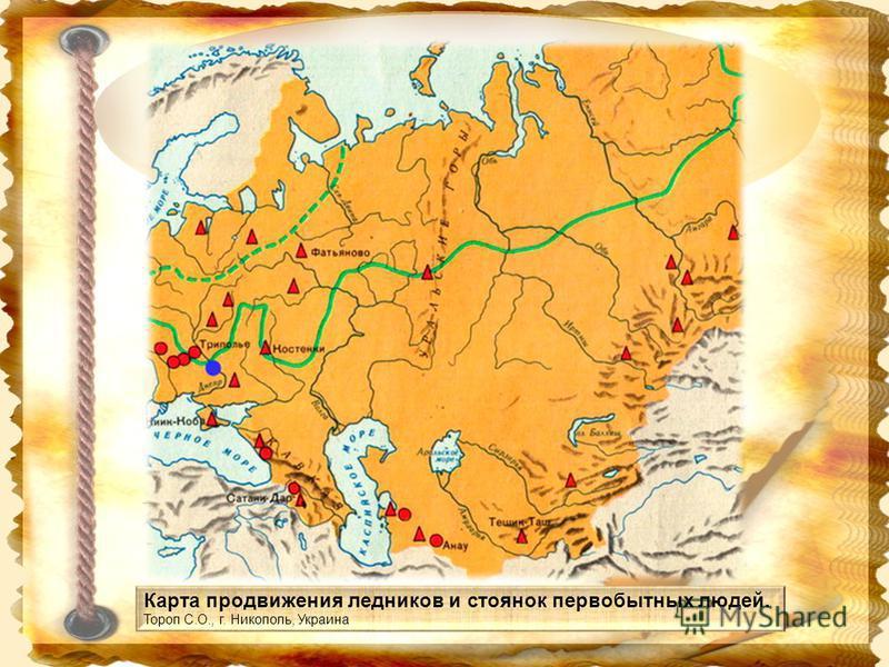 Карта продвижения ледников и стоянок первобытных людей. Тороп С.О., г. Никополь, Украина