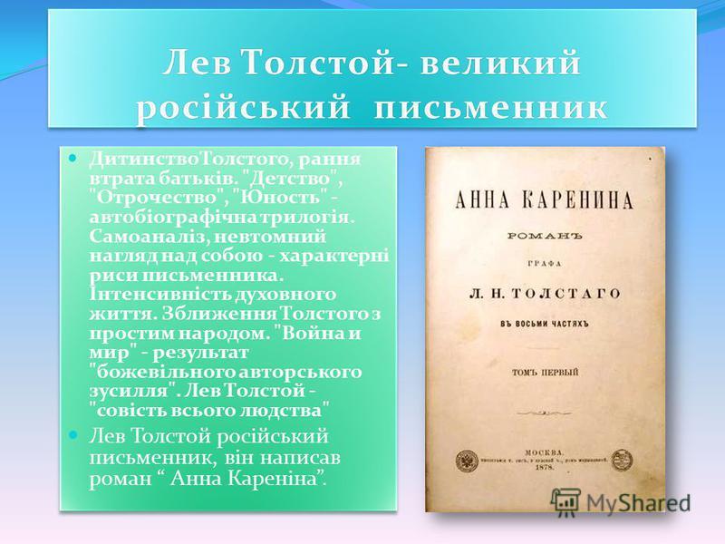 Дитинство Толстого, рання втрата батьків.