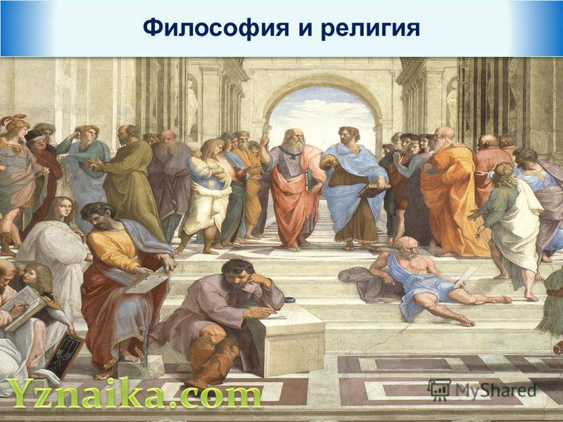 Философия и религия