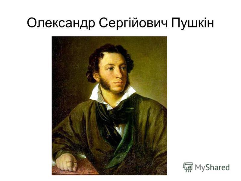 Олександр Сергійович Пушкін