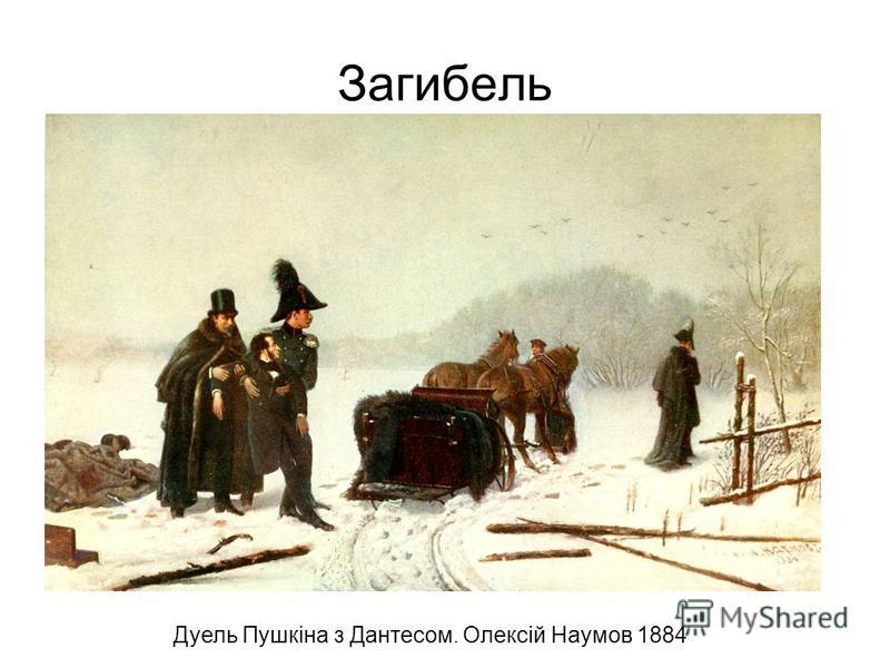 Загибель Дуель Пушкіна з Дантесом. Олексій Наумов 1884