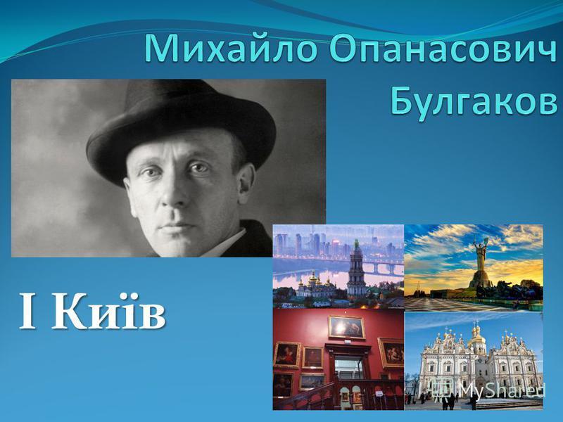 І Київ