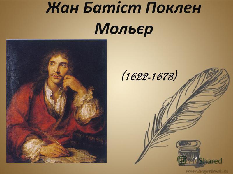 Жан Батіст Поклен Мольєр (1622-1673)