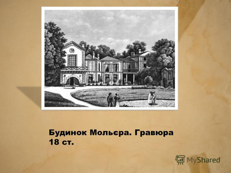 Будинок Мольєра. Гравюра 18 ст.