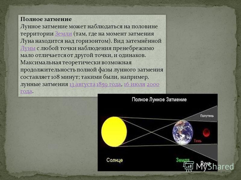 Полное затемние Луное затемние может наблюдаться на половине территории Земли (там, где на момент затемния Луна находится над горизонтом). Вид затемнённой Луны с любой точки наблюдения пренебрежимо мало отличается от другой точки, и одинаков. Максима