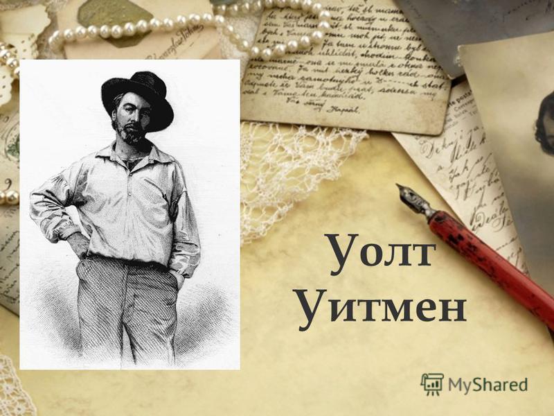 Уолт Уитмен