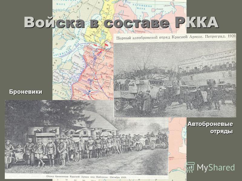 Войска в составе РККА Броневики Автоброневые отряды