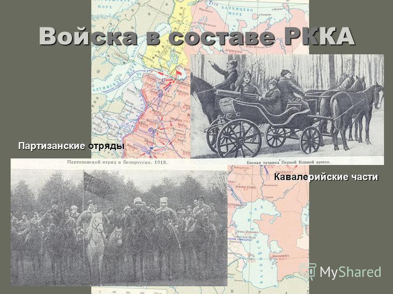 Войска в составе РККА Партизанские отряды Кавалерийские части