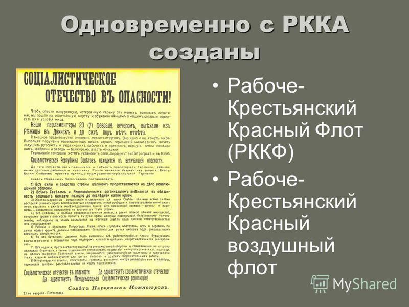 Одновременно с РККА созданы Рабоче- Крестьянский Красный Флот (РККФ) Рабоче- Крестьянский Красный воздушный флот