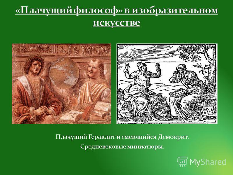 Плачущий Гераклит и смеющийся Демокрит. Средневековые миниатюры.