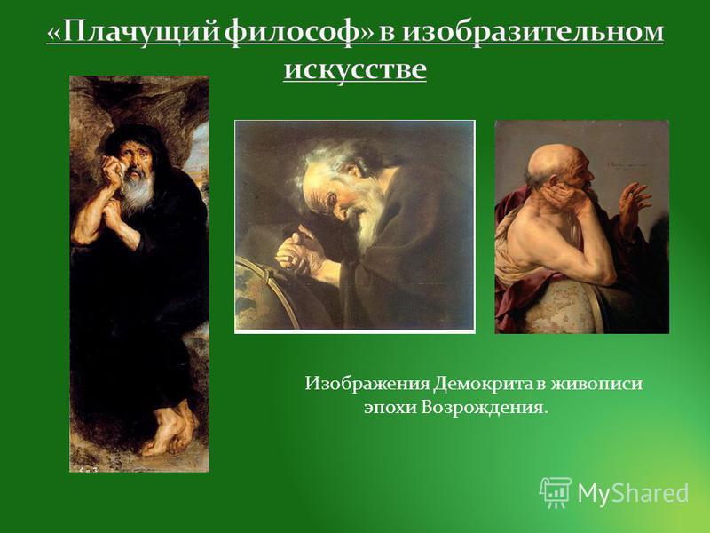 Изображения Демокрита в живописи эпохи Возрождения.