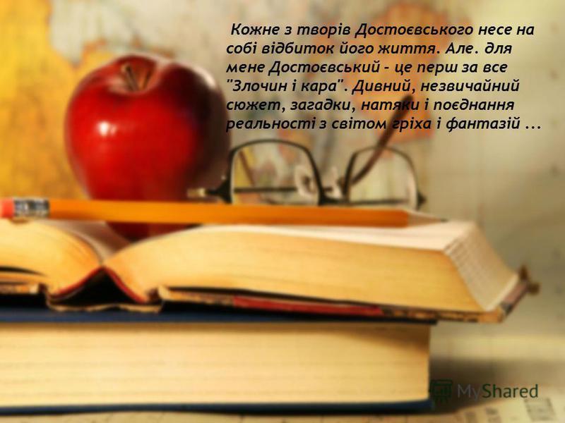 Кожне з творів Достоєвського несе на собі відбиток його життя. Але. для мене Достоєвський - це перш за все Злочин і кара. Дивний, незвичайний сюжет, загадки, натяки і поєднання реальності з світом гріха і фантазій...