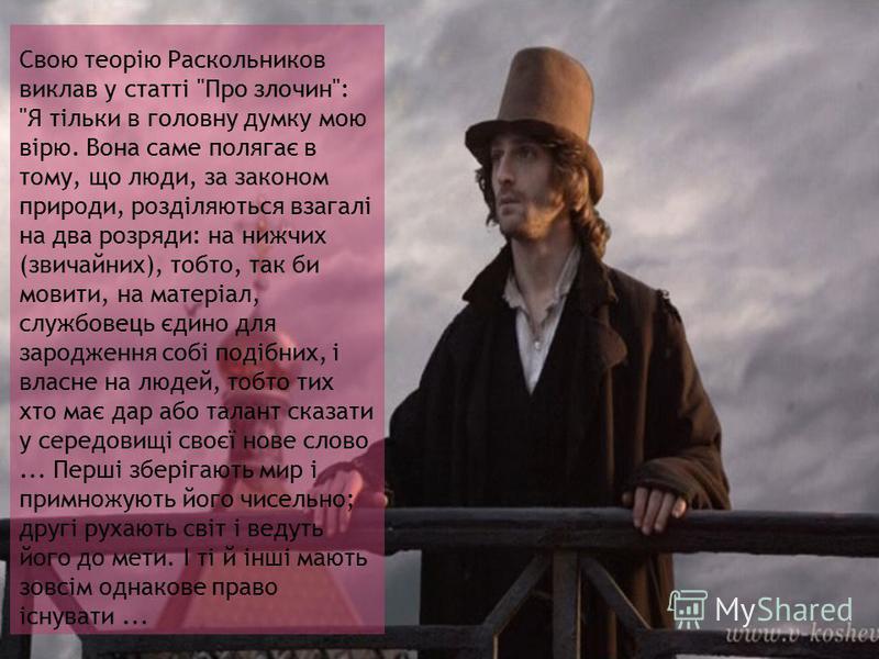 Свою теорію Раскольников виклав у статті