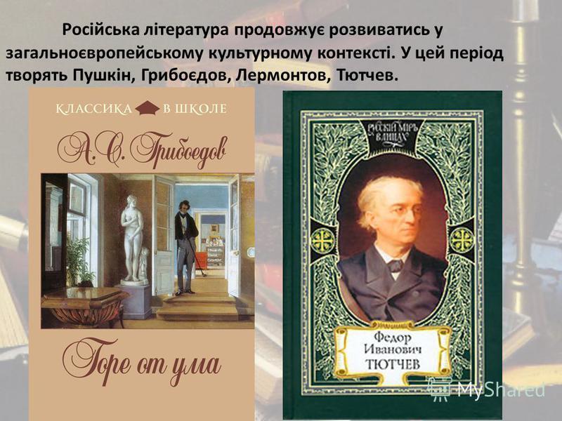 Російська література продовжує розвиватись у загальноєвропейському культурному контексті. У цей період творять Пушкін, Грибоєдов, Лермонтов, Тютчев.