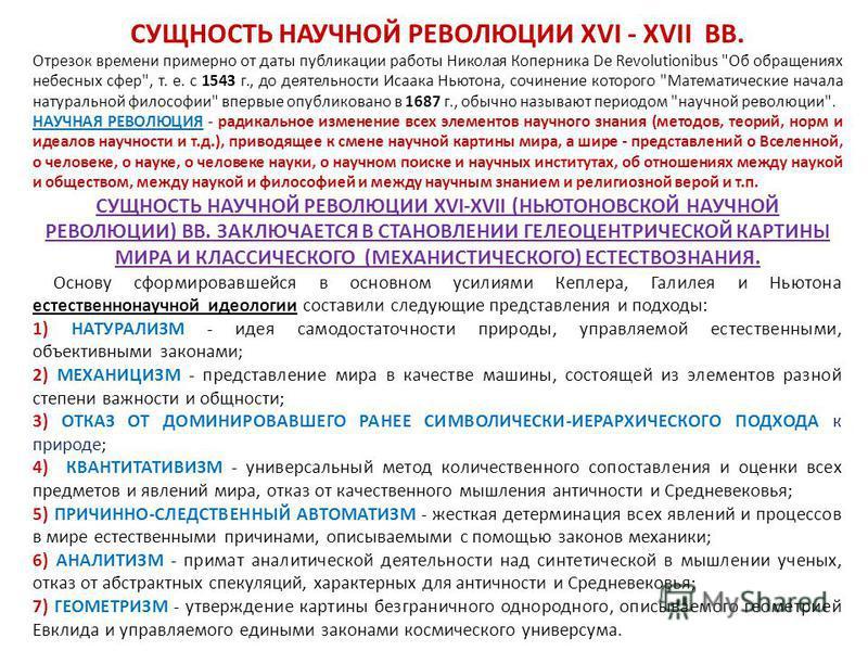 CУЩНОСТЬ НАУЧНОЙ РЕВОЛЮЦИИ XVI - XVII ВВ. Отрезок времени примерно от даты публикации работы Николая Коперника De Revolutionibus