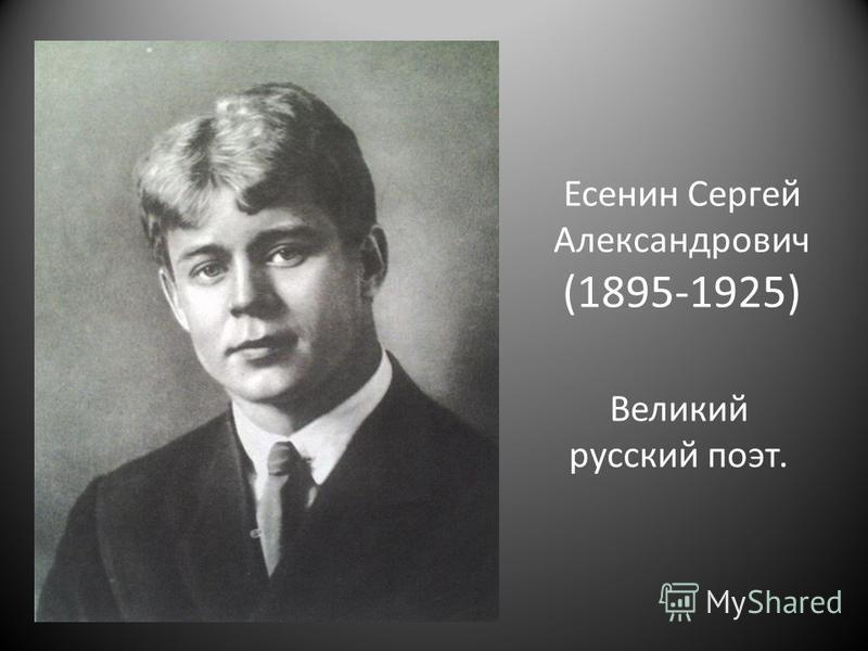 Есенин Сергей Александрович (1895-1925) Великий русский поэт.
