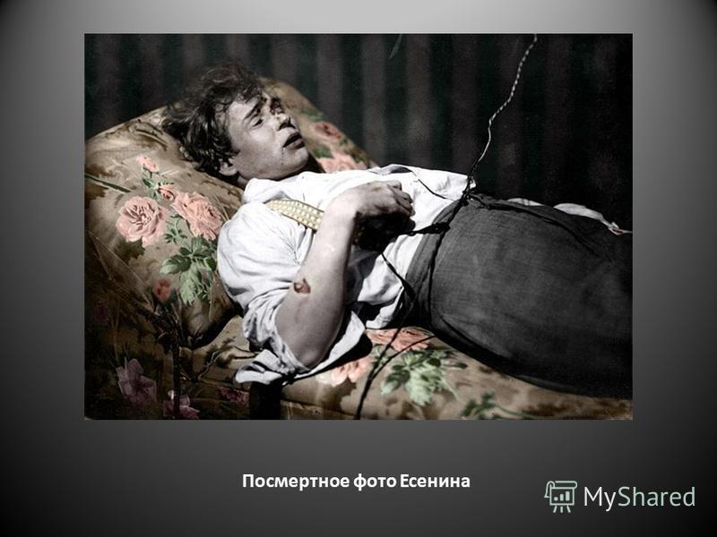 Посмертное фото Есенина