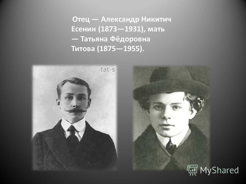 Отец Александр Никитич Есенин (18731931), мать Татьяна Фёдоровна Титова (18751955).