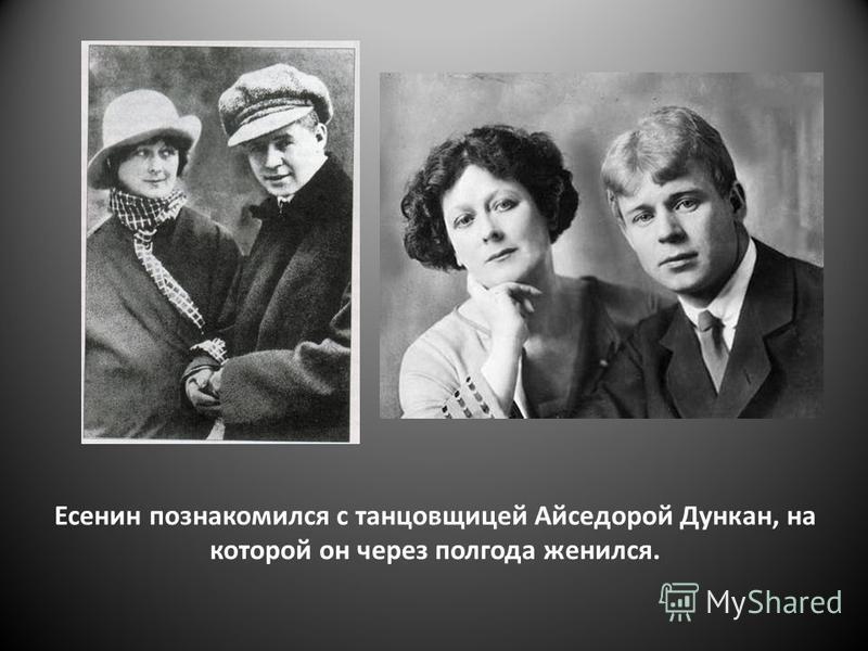 Есенин познакомился с танцовщицей Айседорой Дункан, на которой он через полгода женился.