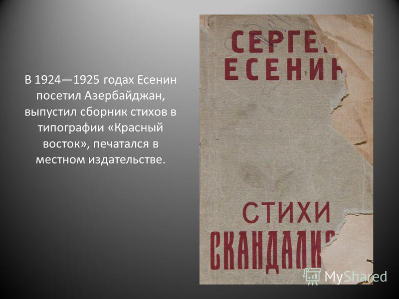 В 19241925 годах Есенин посетил Азербайджан, выпустил сборник стихов в типографии «Красный восток», печатался в местном издательстве.