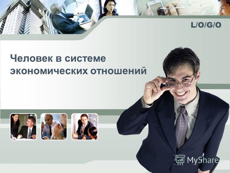L/O/G/O Человек в системе экономических отношений
