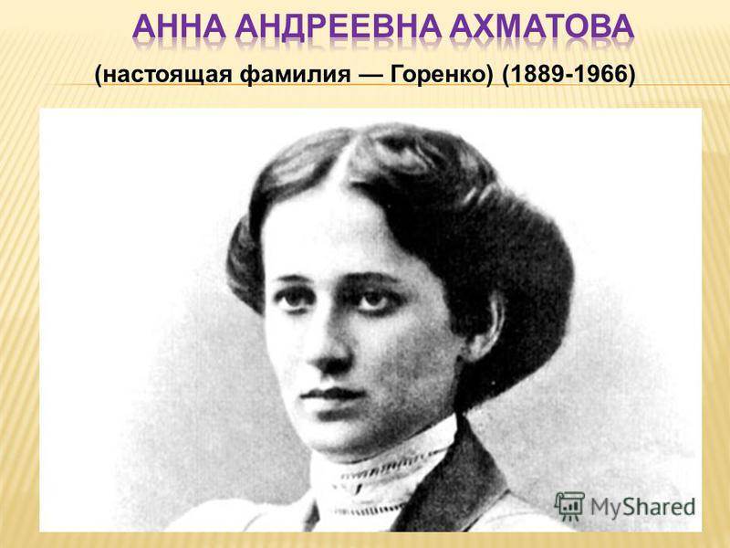 (настоящая фамилия Горенко) (1889-1966)