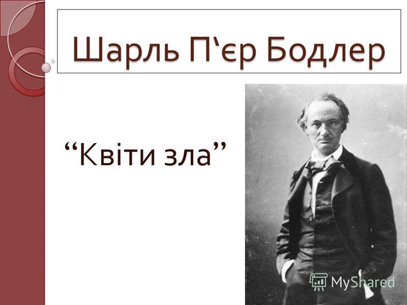 Шарль П єр Бодлер Квіти зла