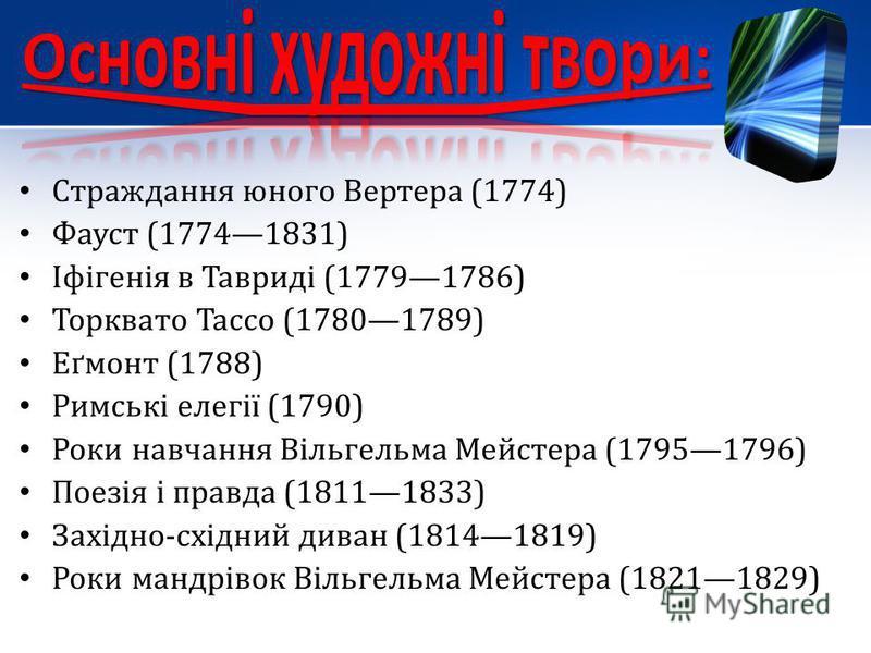 Страждання юного Вертера (1774) Фауст (17741831) Іфігенія в Тавриді (17791786) Торквато Тассо (17801789) Еґмонт (1788) Римські елегії (1790) Роки навчання Вільгельма Мейстера (17951796) Поезія і правда (18111833) Західно-східний диван (18141819) Роки