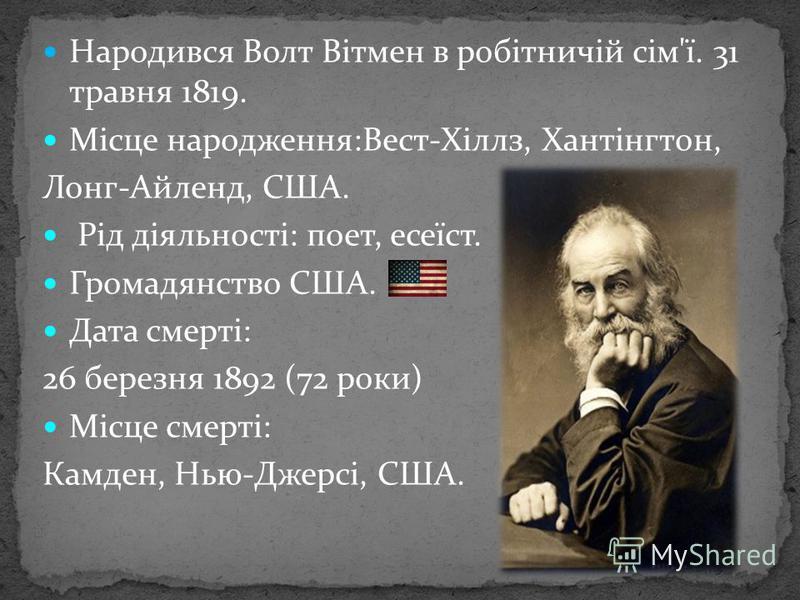 Американський поет, есеїст, журналіст та гуманіст. Один з найвпливовіших поетів американського канону, якого часто називають батьком верлібру.