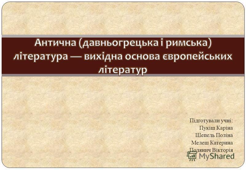 Підготували учні: Пукіш Каріна Шепель Поліна Мелеш Катерина Полянич Вікторія