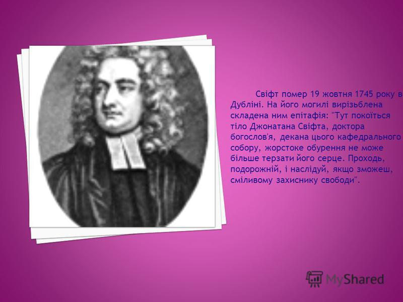 Свіфт помер 19 жовтня 1745 року в Дубліні. На його могилі вирізьблена складена ним епітафія: