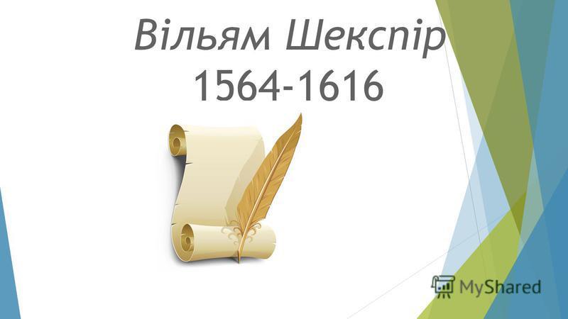 Вільям Шекспір 1564-1616