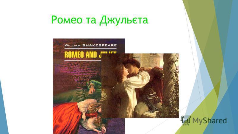 Ромео та Джульєта
