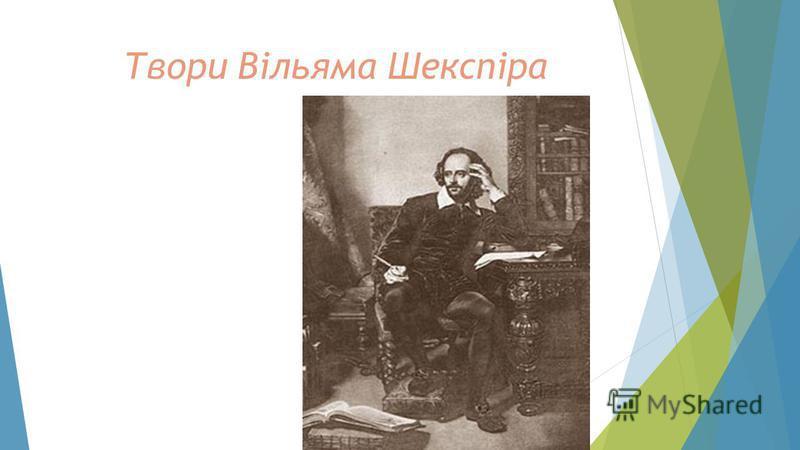 Твори Вільяма Шекспіра