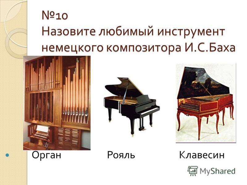 9 На каком инструменте играли древне - русские певцы – сказатели ? 9 На каком инструменте играли древне - русские певцы – сказатели ? Арфа Балалайка Гусли